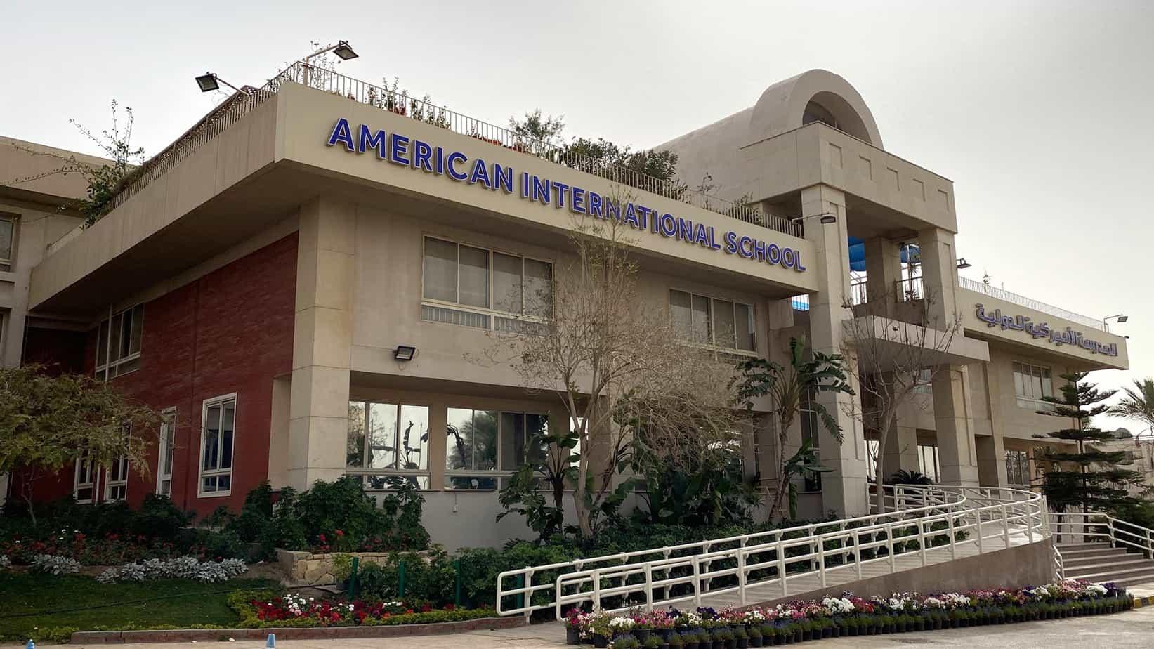 المدرسة الأمريكية الدولية القاهرة - The American International School Cairo