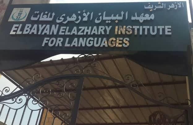 معهد البيان الأزهرى للغات