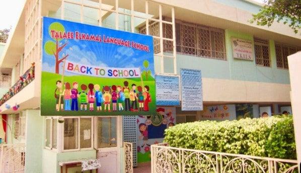 Talaea Al Kamal Islamic Private Language School