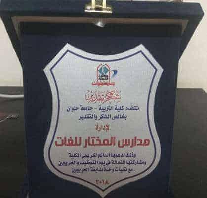 مدرسة المختار للغات - Al Mokhtar Language School