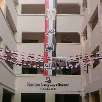 مدرسة نارمر للغات - Narmer Language School
