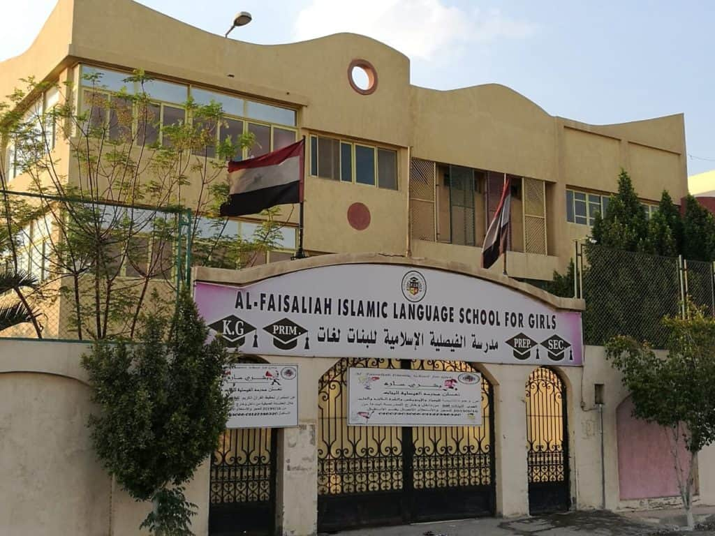 مدرسة الفيصلية الاسلامية لغات بنات