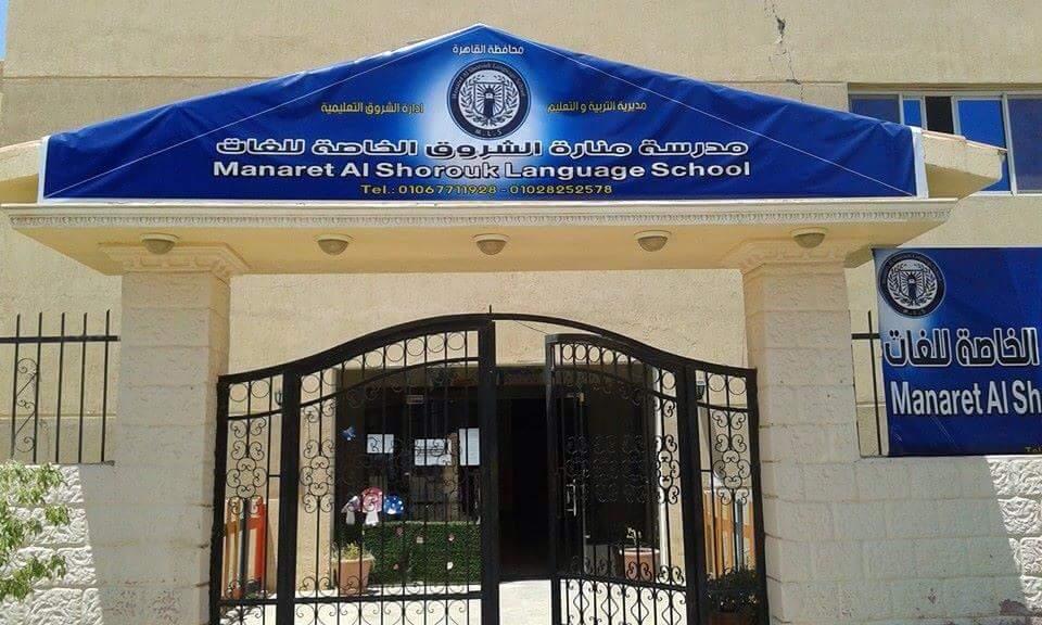 Manaret Al Shorouk Language School