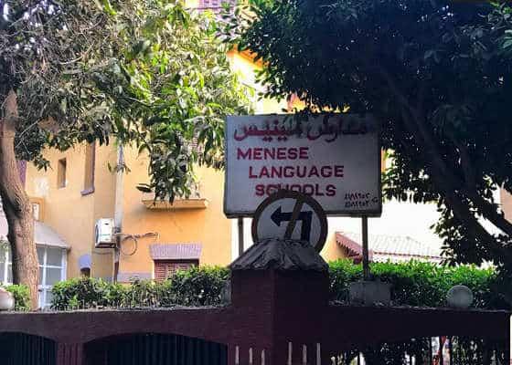 مدارس مينيس مصر الجديدة - Menese schools Heliopolis