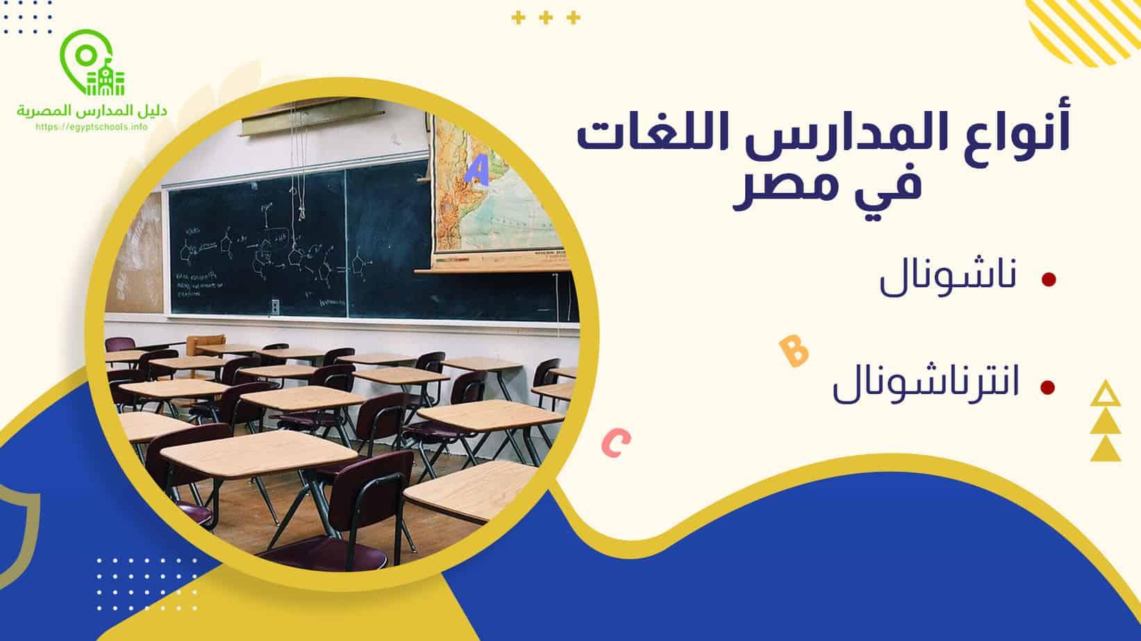 أنواع المدارس اللغات في مصر