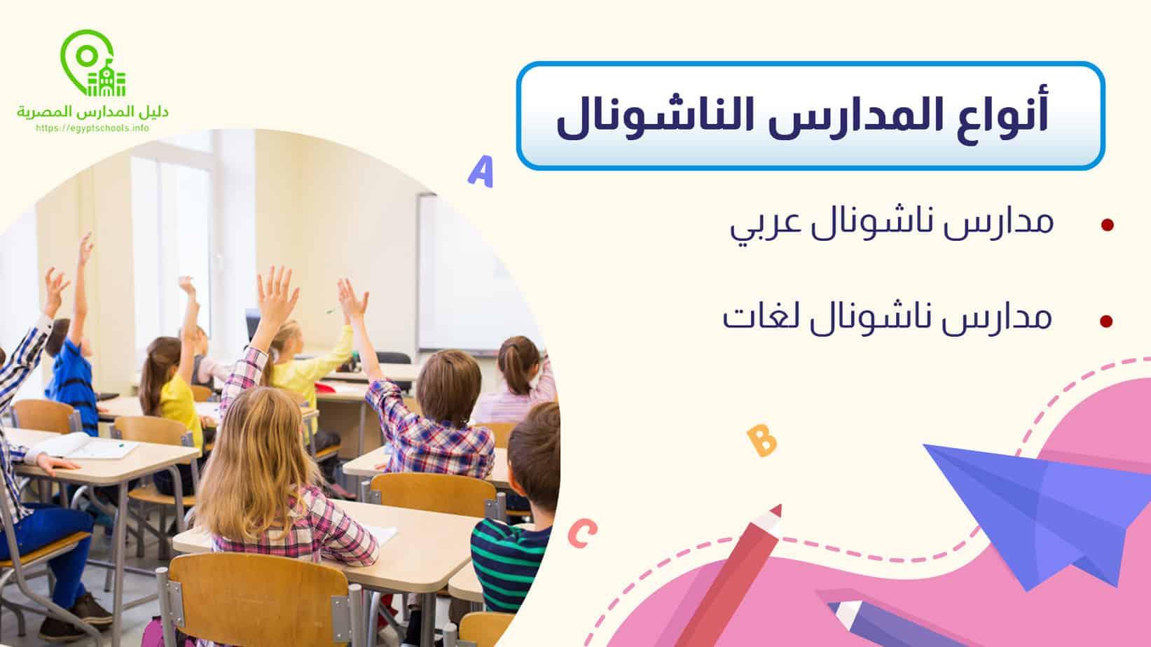 أنواع المدارس الناشونال في مصر