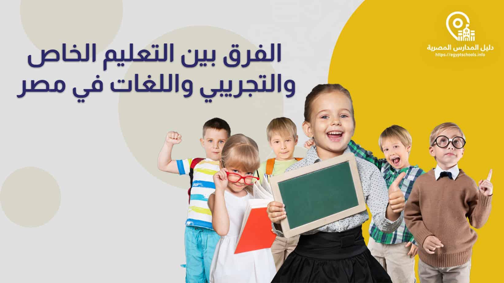 الفرق بين التعليم الخاص والتجريبي واللغات في مصر