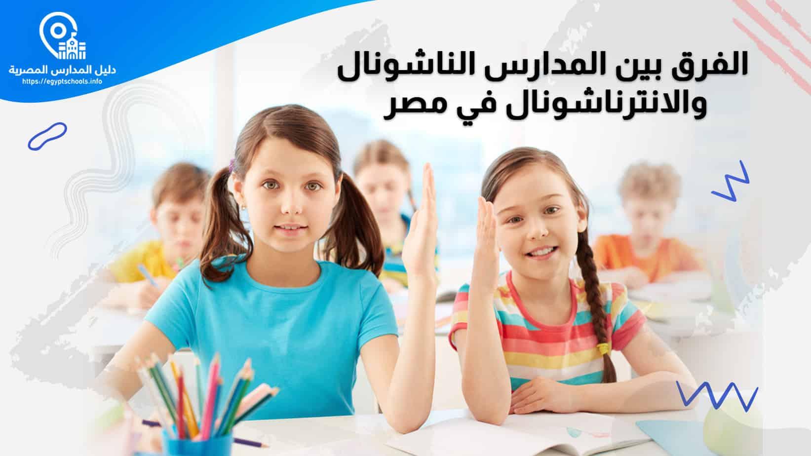 الفرق بين المدارس الناشونال والانترناشونال في مصر