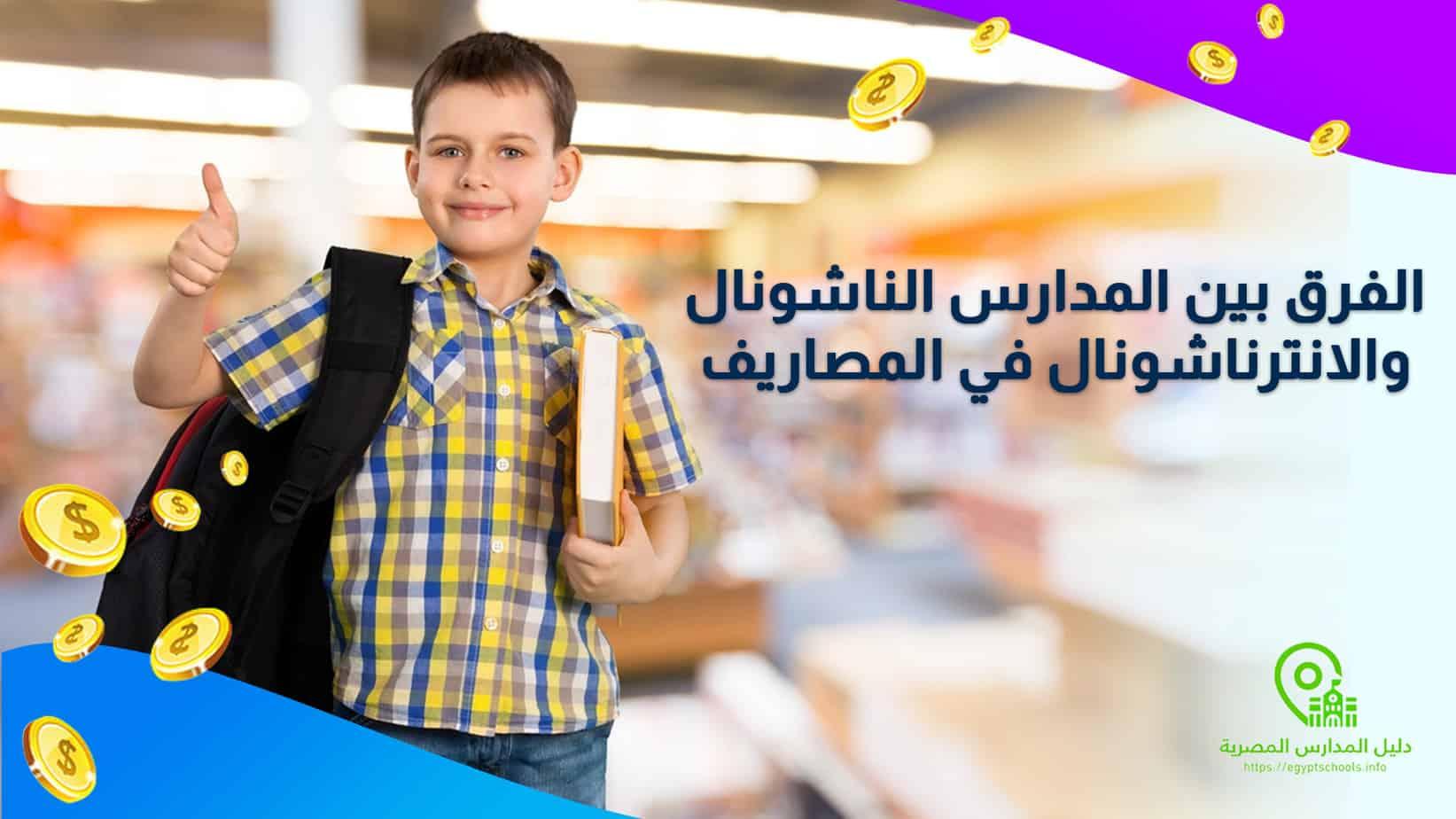 الفرق بين المدارس الناوشونال والانترناشونال في المصاريف