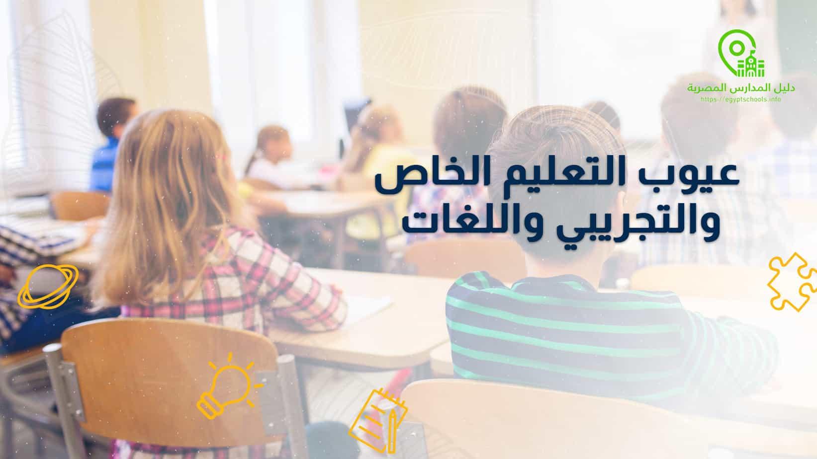 عيوب التعليم الخاص والتجريبي واللغات