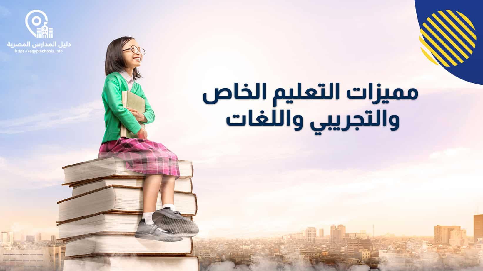 مميزات التعليم الخاص والتجريبي واللغات
