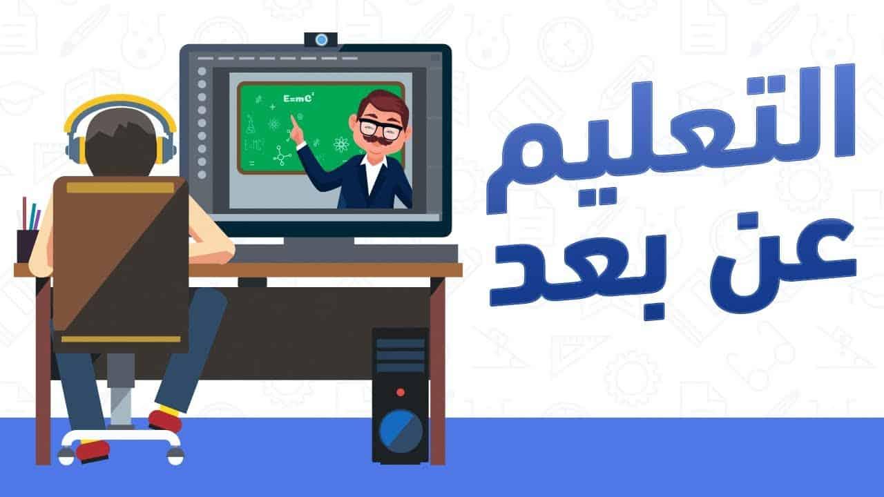 الفرق بين التعليم الإلكتروني والتعليم عن بعد