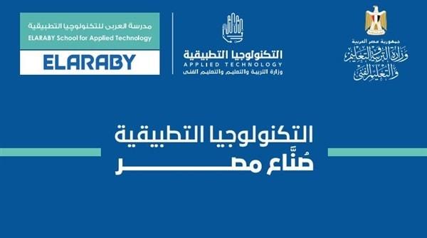 مميزات مدرسة العربي للتكنولوجيا التطبيقية