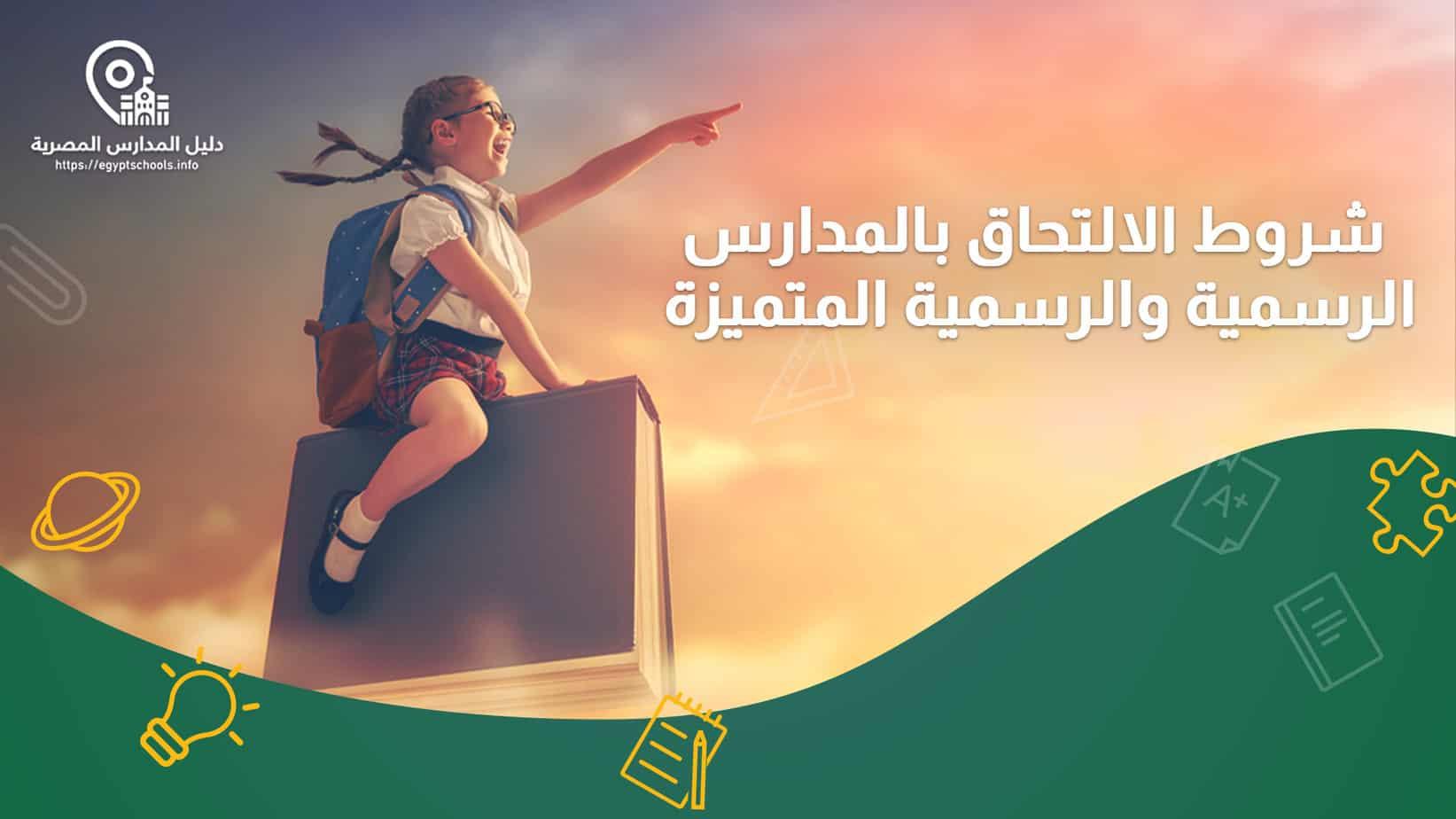 شروط الالتحاق بالمدارس الرسمية والرسمية المتميزة