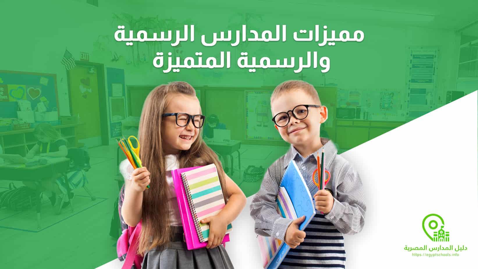 مميزات المدارس الرسمية والرسمية المميزة