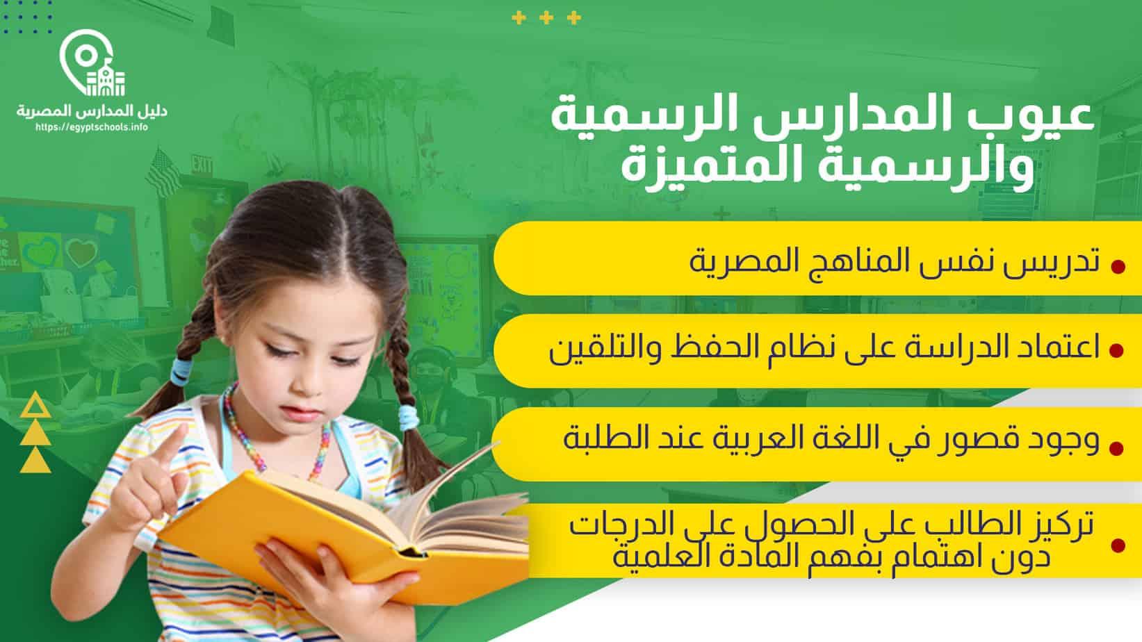 مميزات المدارس الرسمية والرسمية المتميزة