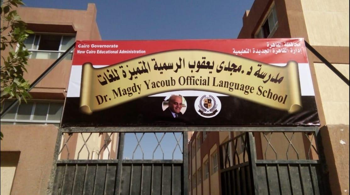مدرسة د .مجدي يعقوب الرسمية المتميزة لغات - DR. Magdy Yacoub Official Language school