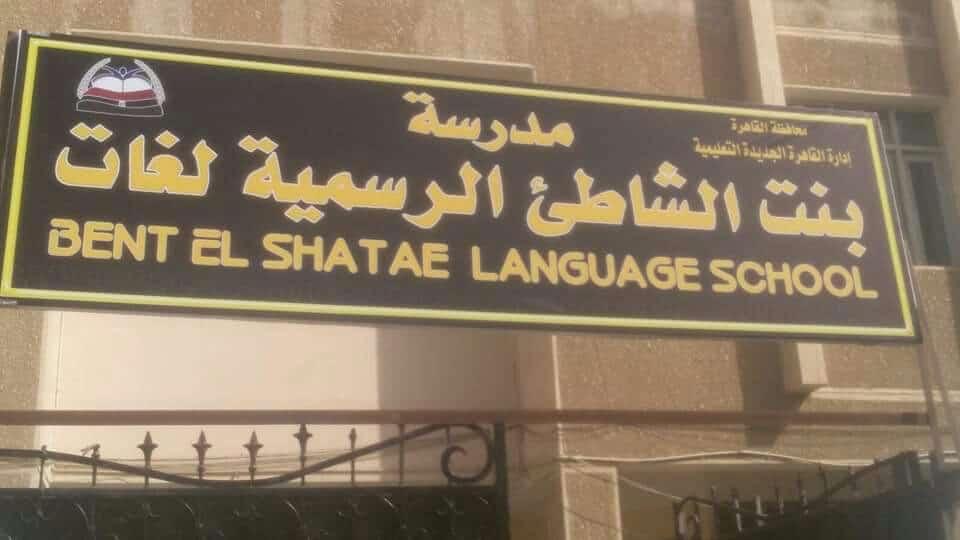 مدرسة بنت الشاطئ الرسمية لغات - Bent Elshatae Official Language School