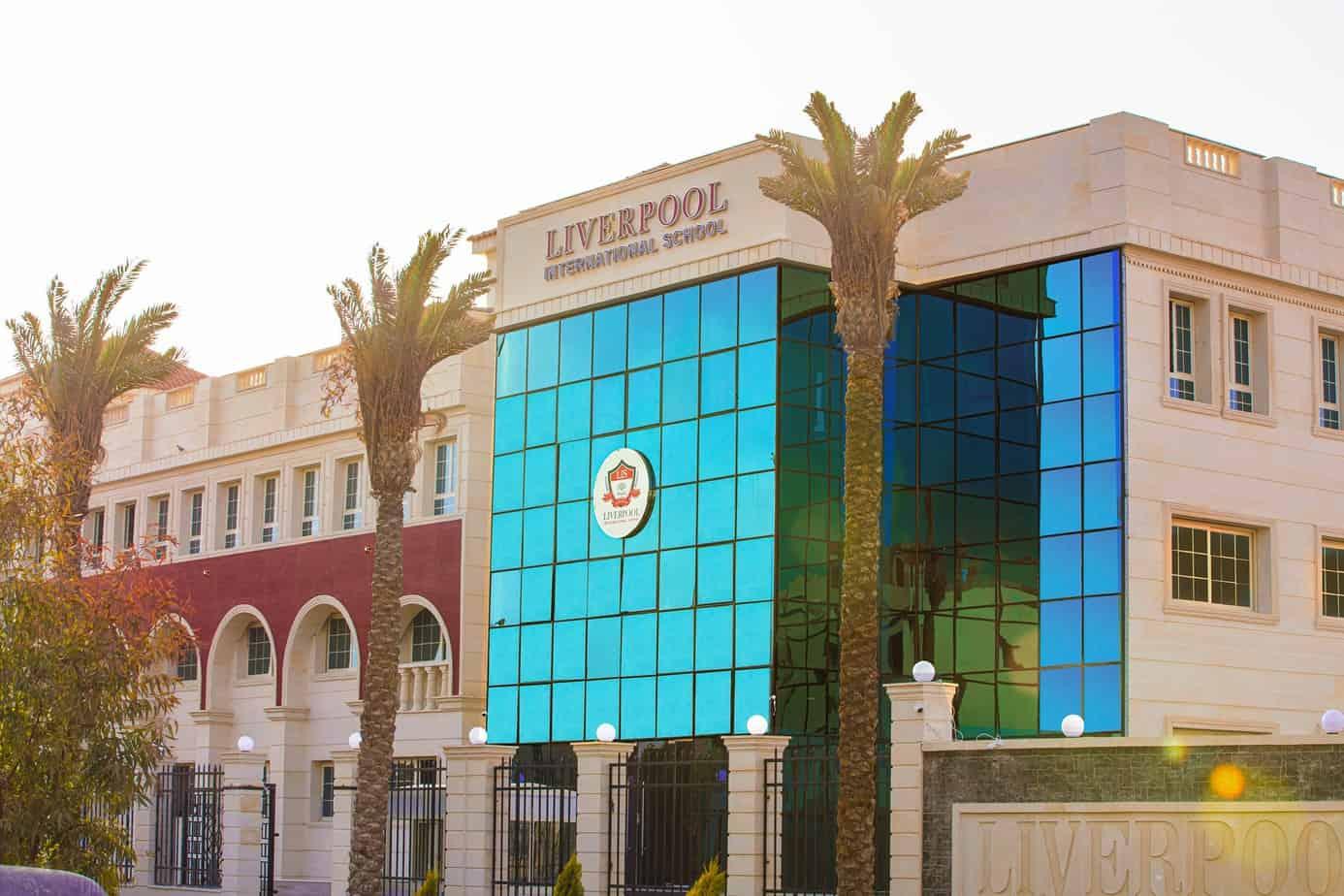 مدرسة ليفربول الدولية - Liverpool International School - LIS