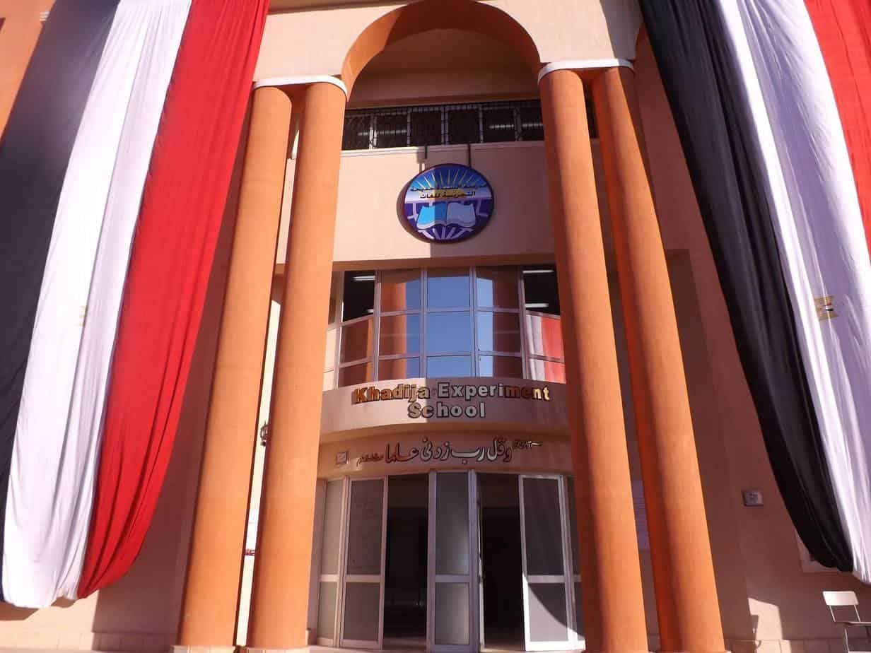 مدرسة الشهيد محمد وحيد الرسمية للغات - Elshahid Mohamed Wahid Official Language School