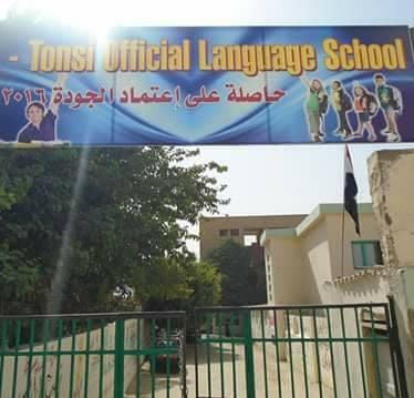 مدرسة التونسي الرسمية للغات