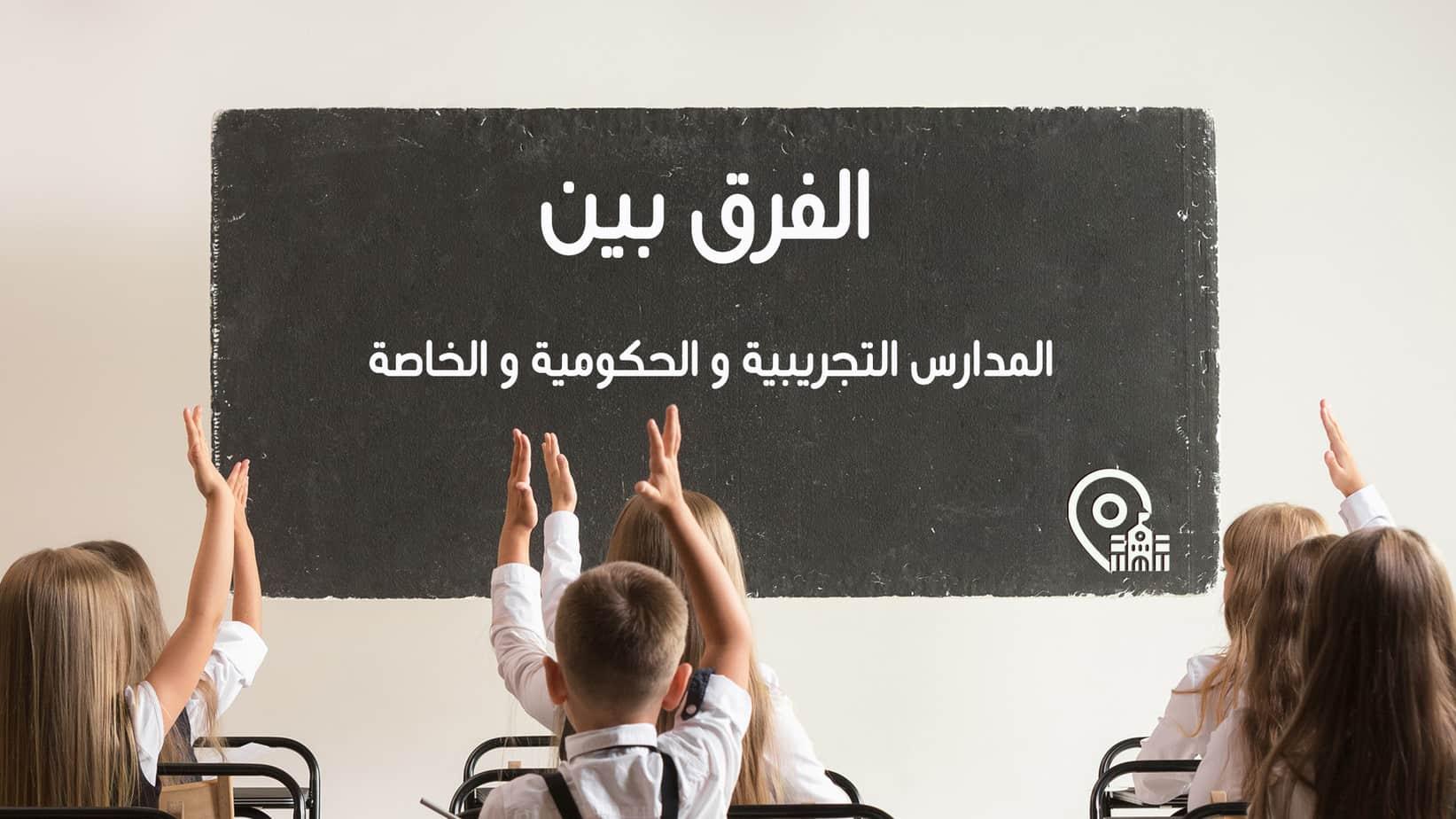 الفرق بين المدارس التجريبية والحكومية والخاصة في مصر