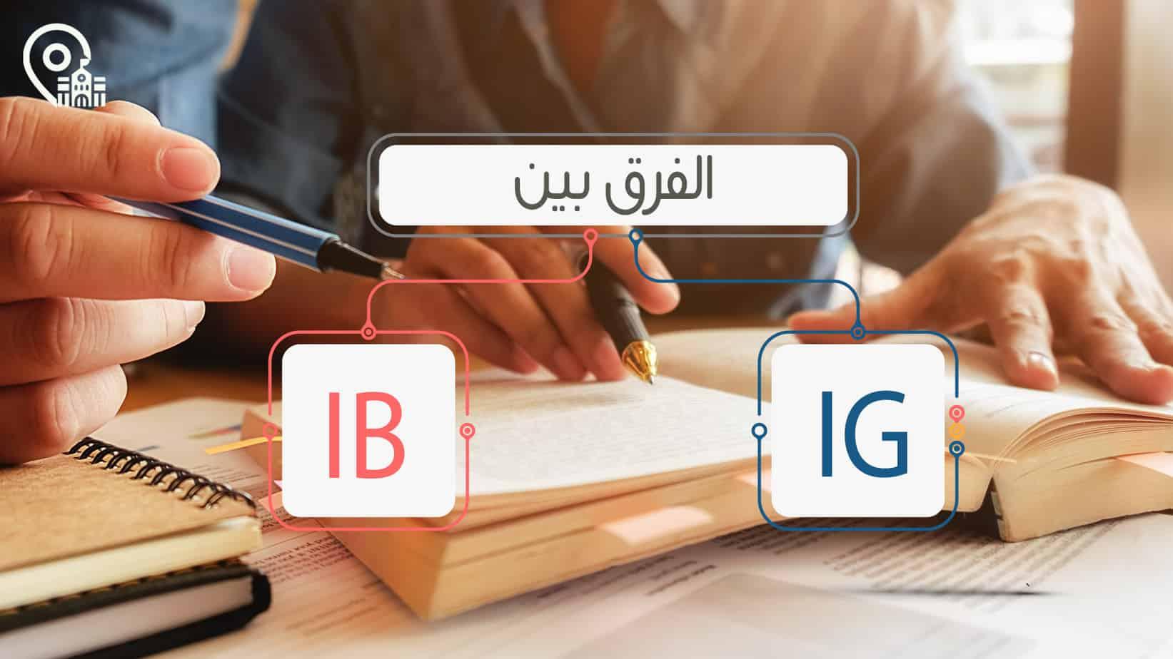 الفرق بين نظام ال IG وال IB
