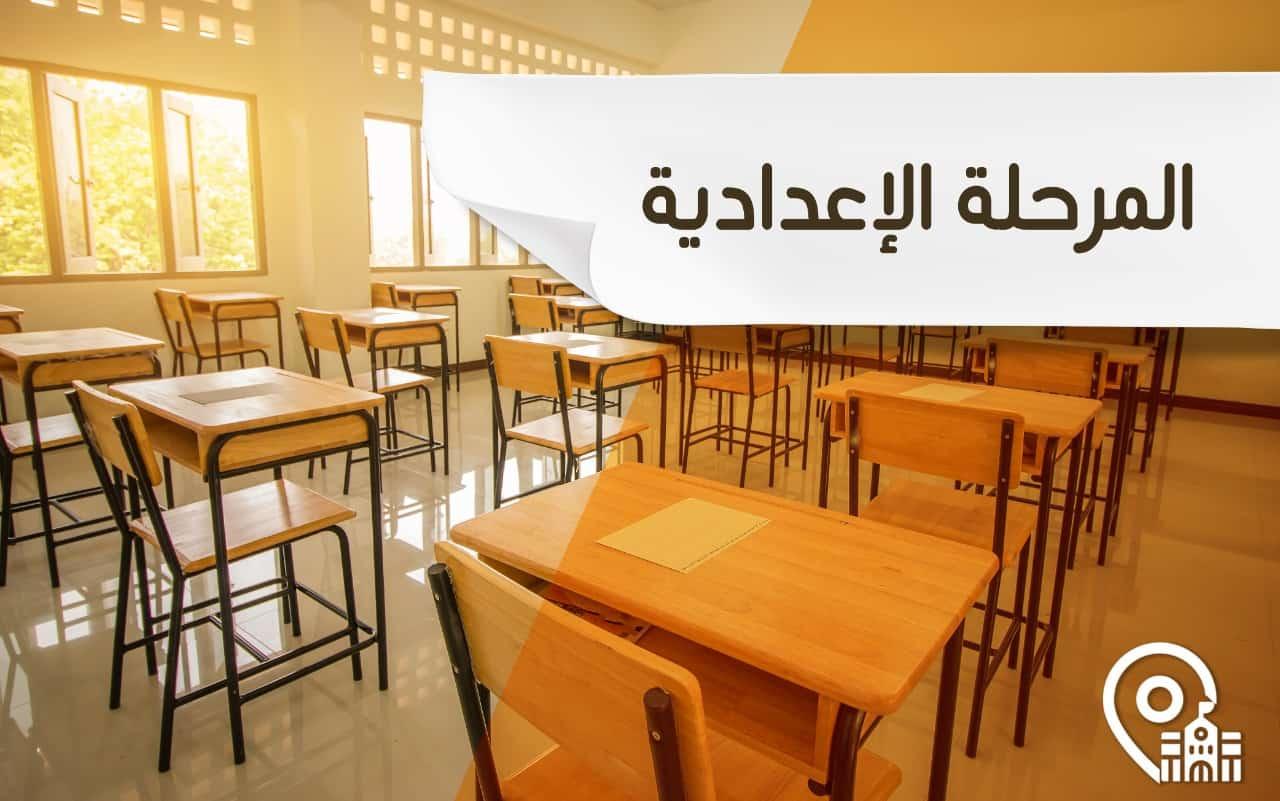 نظام التعليم الجديد للمرحلة الإعدادية