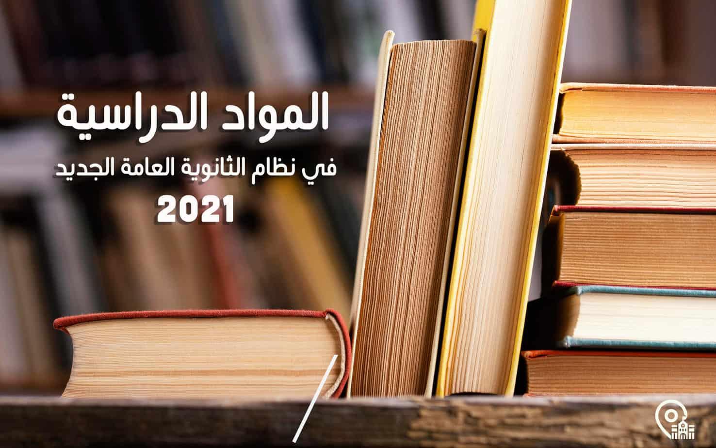 المواد الدراسية في نظام الثانوية العامة الجديد 2021