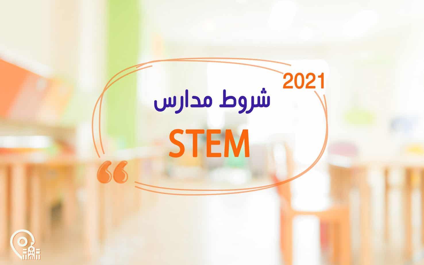 شروط مدارس STEM لعام 2021