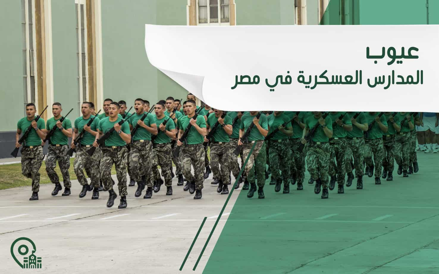 عيوب المدارس العسكرية في مصر