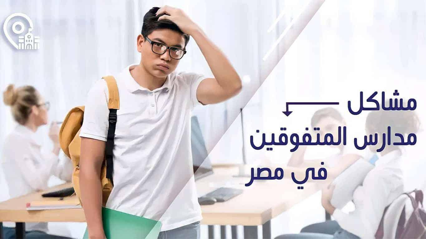 مشاكل مدارس المتفوقين في مصر