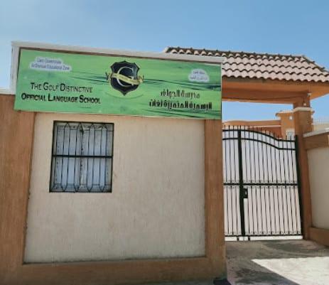 مدرسة الجولف الرسمية المتميزة للغات