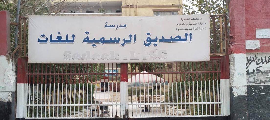 مدرسة الصديق الرسمية للغات