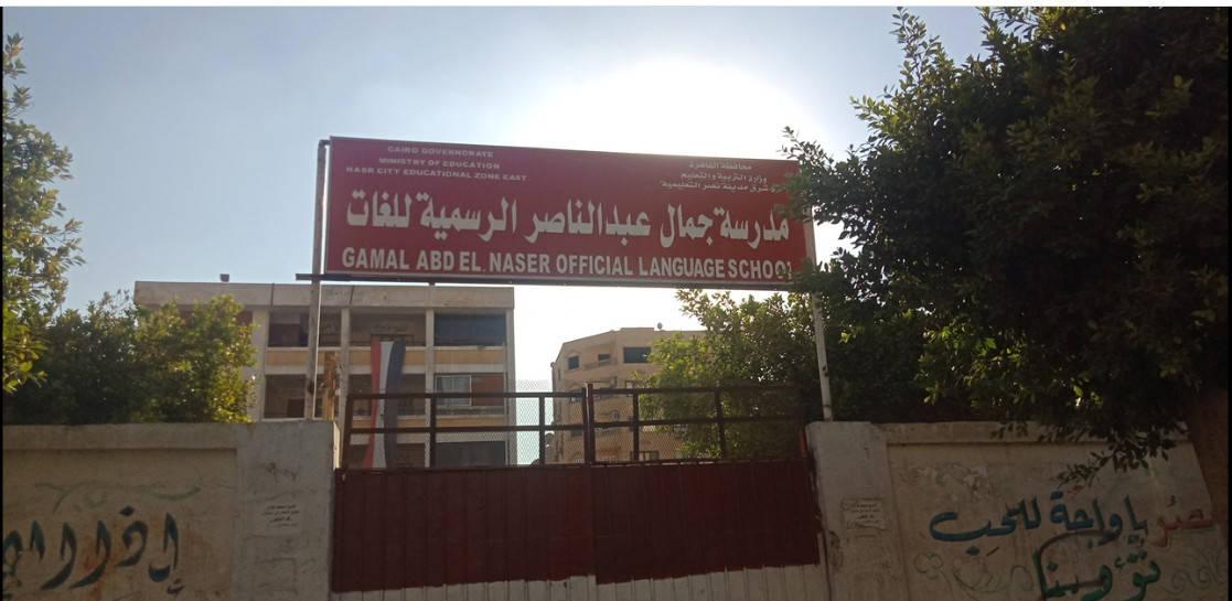 مدرسة جمال عبد الناصر الرسمية للغات