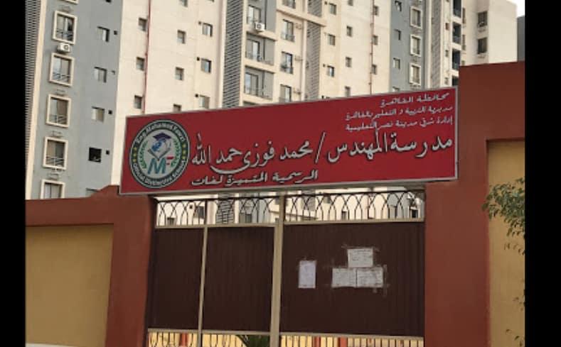مدرسة محمد فوزي الرسمية المتميزة لغات