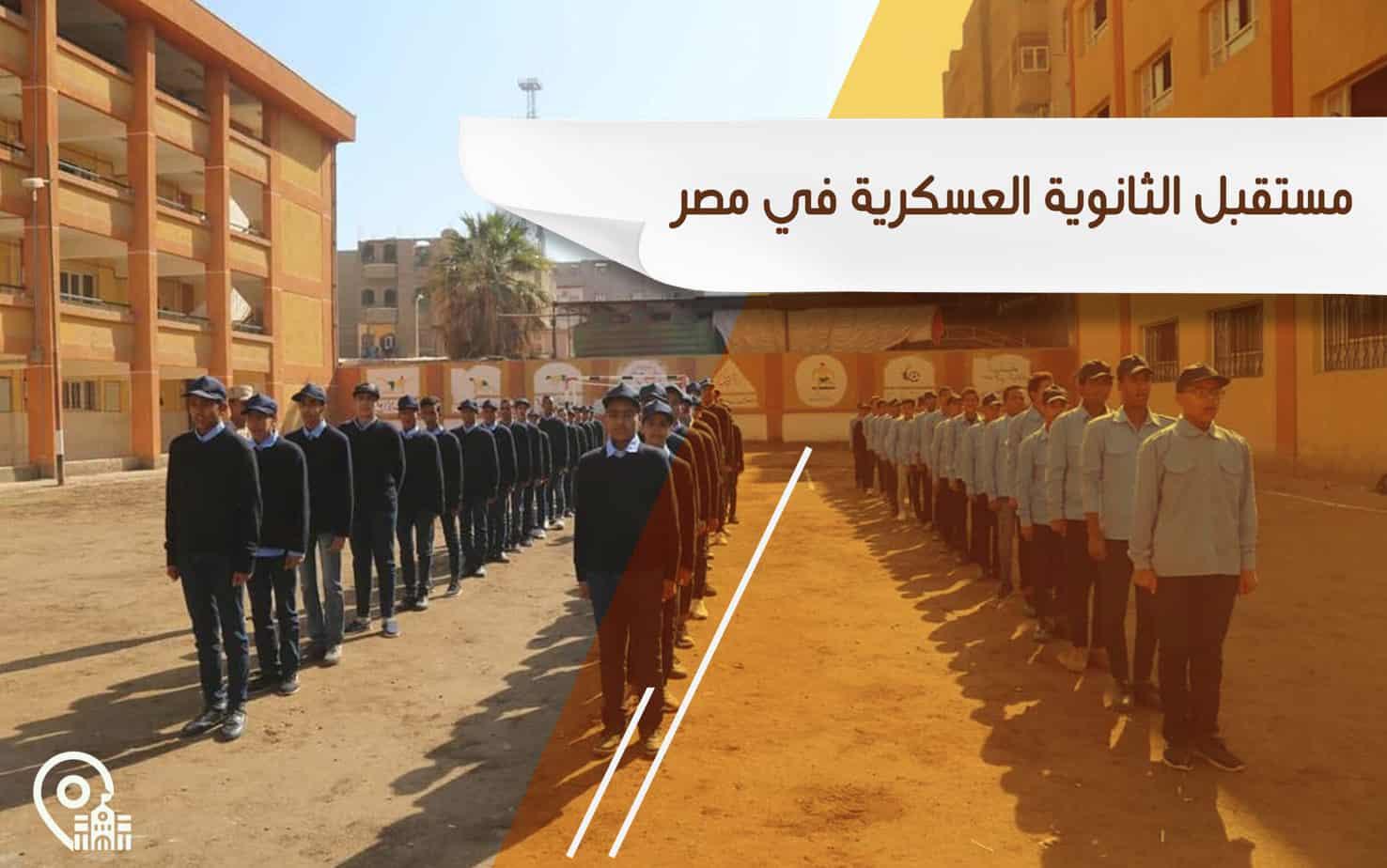مستقبل الثانوية العسكرية في مصر
