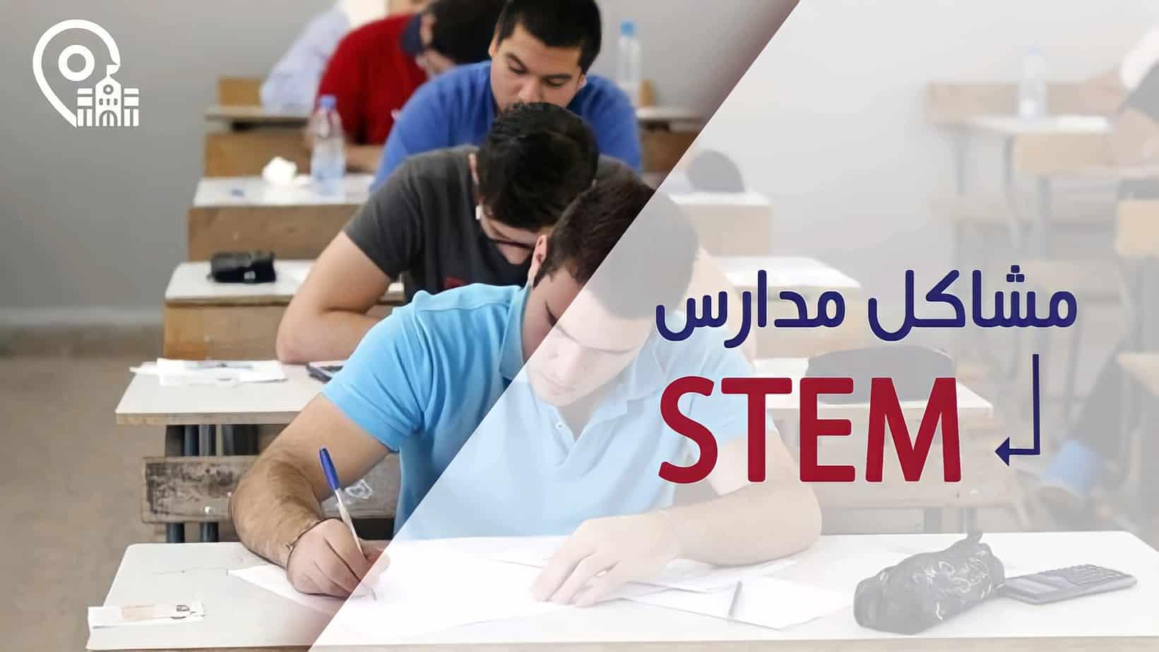 مشاكل مدارس Stem