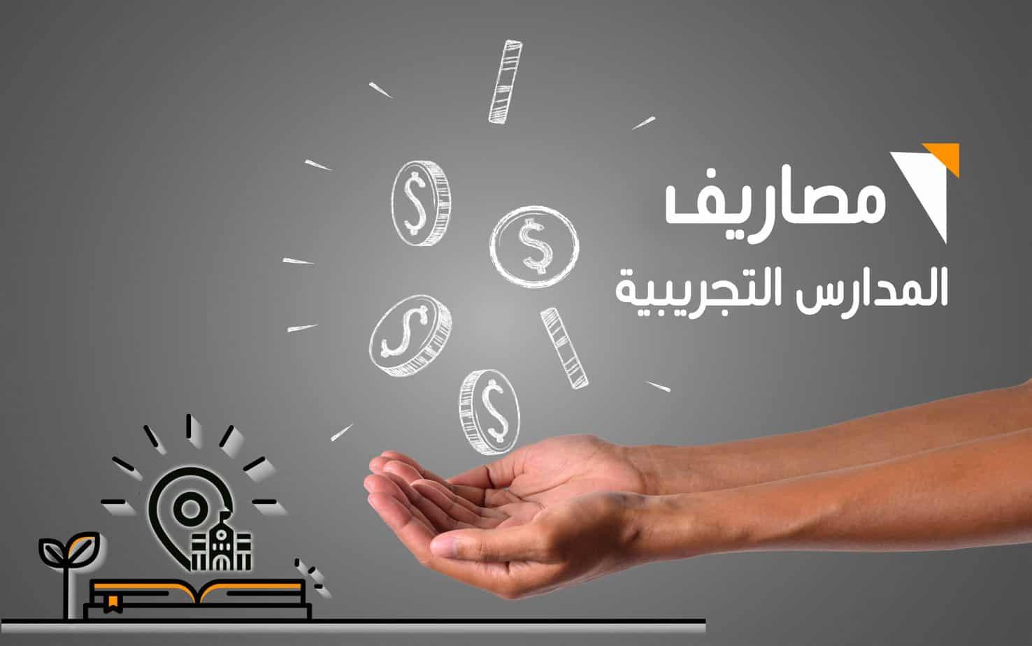 مصاريف المدارس التجريبية في مصر