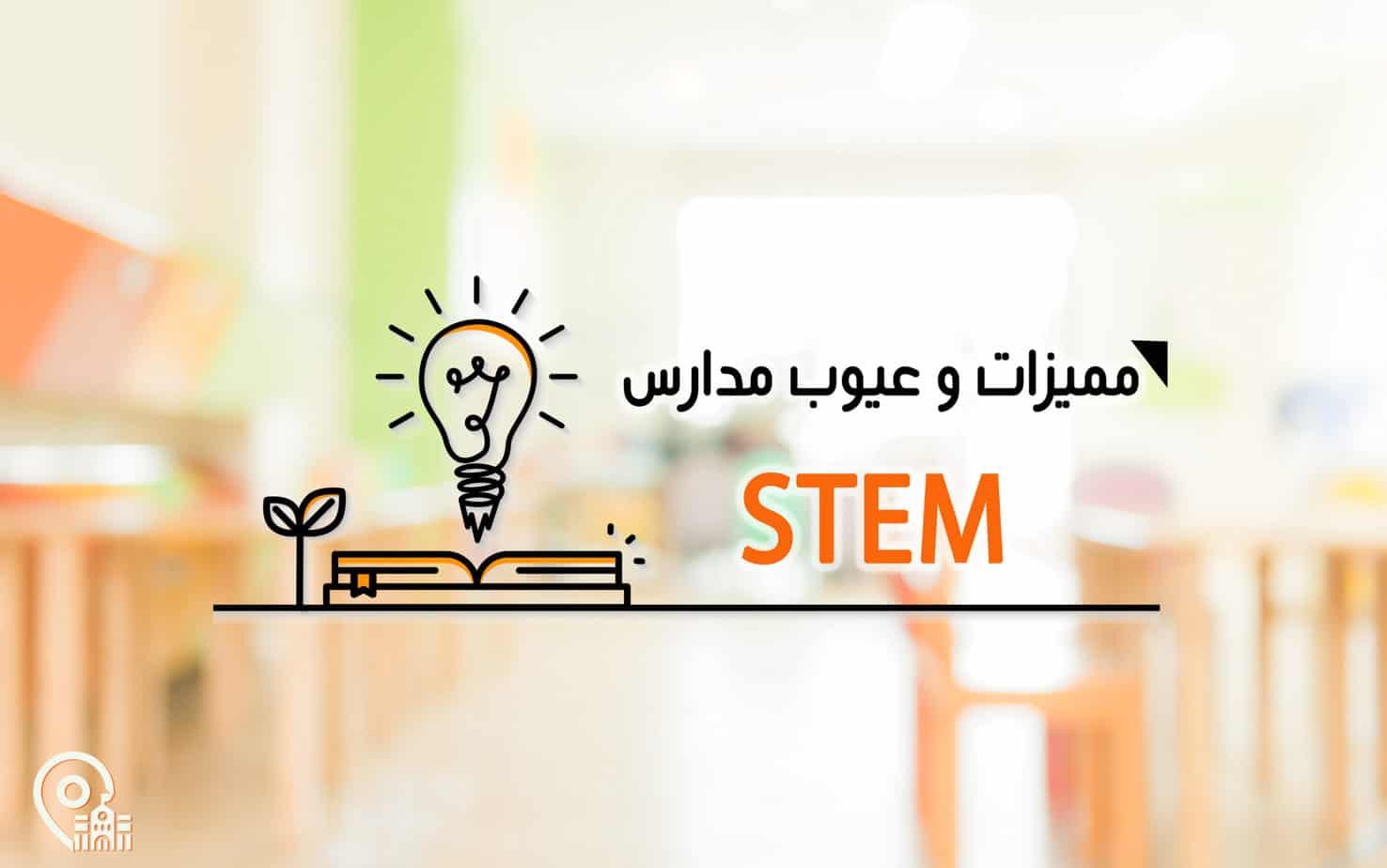 مميزات وعيوب مدارس STEM