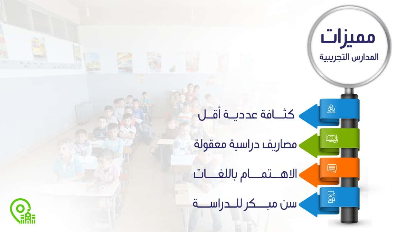 مميزات المدارس التجريبية