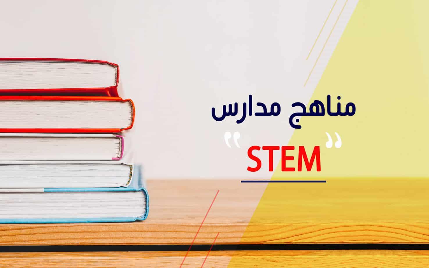 مناهج مدارس Stem