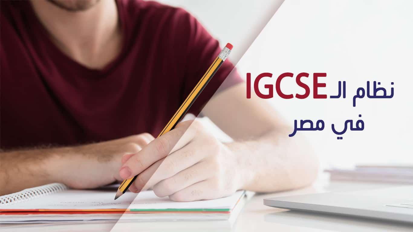 نظام الـ IGCSE في مصر