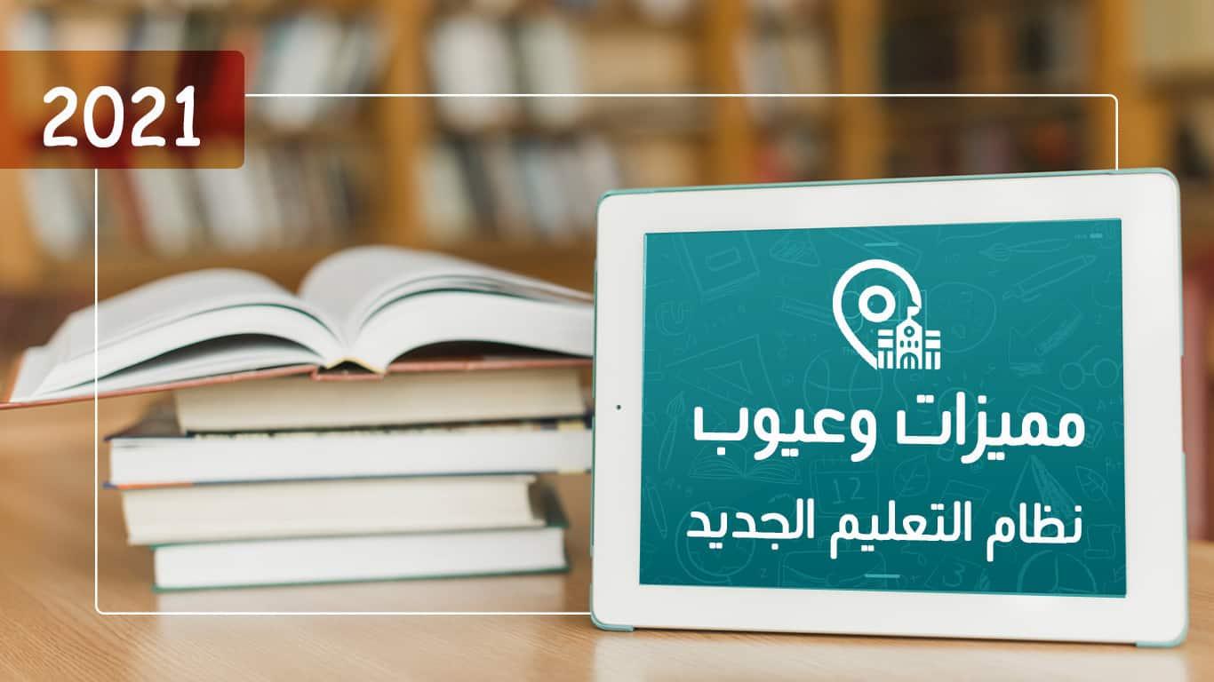 مميزات وعيوب نظام التعليم الجديد 2021