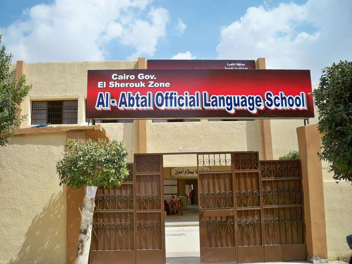 مدرسة الابطال الرسمية للغات - Alabtal Official Language School