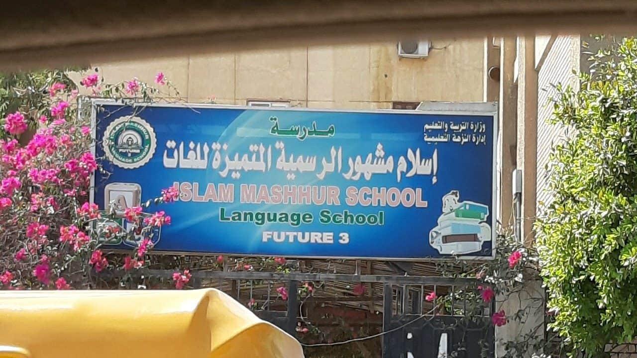 مدرسة إسلام مشهور الرسمية المتميزة لغات (المستقبل 3)