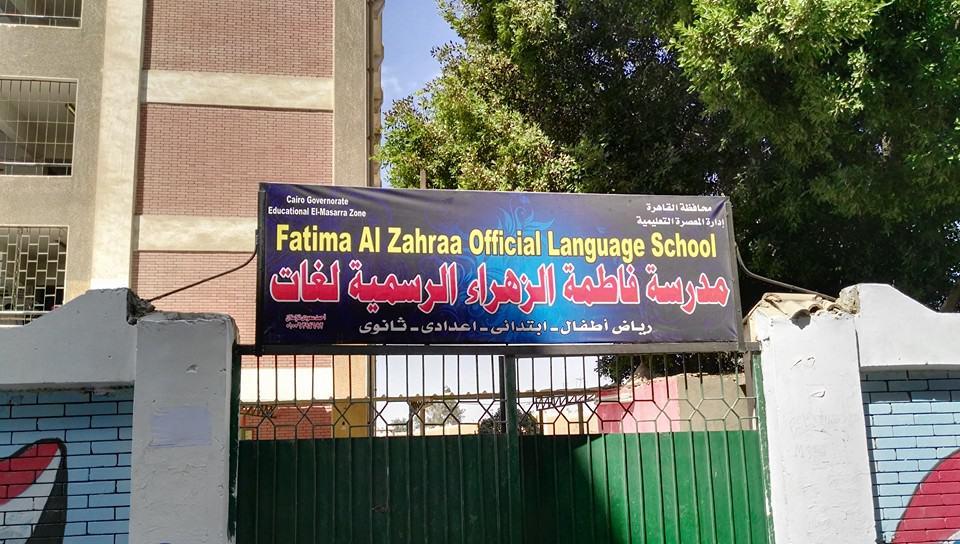 مدرسة فاطمة الزهراء الرسمية لغات