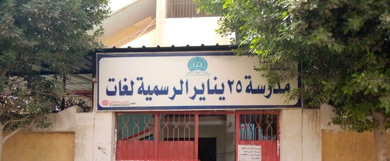مدرسة 25 يناير الرسمية للغات