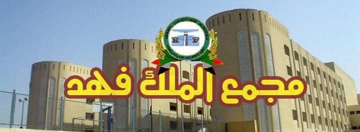 مجمع الملك فهد الرسمي المتميز للغات