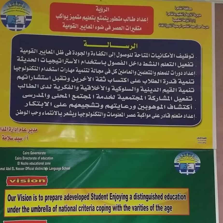مدرسة جمال عبد الناصر الرسمية المتميزة للغات